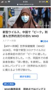 7612 - (株)Nuts パンデミック示唆パンデミック示唆、森田〜早く。