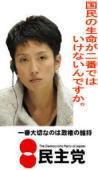 韓国ネット「悪質な外国人は断る、不法滞在者は死刑にしろ。」 ◆民主党政権時、山岡や岡崎が公安委員長の時代秘密資料は垂れ流しであった。      一般の日本人が知