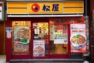 8237 - (株)松屋 > ここって優待は松屋の定食?カレー?どっち?  牛丼屋 (*`艸´) 牛ウシシシ