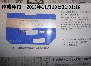 8237 - (株)松屋 優子爺さん♬  ユーザーコード:G_E8qiRys3Sz0S8-  2017年09月から12月で全部
