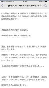 2321 - (株)ソフトフロントホールディングス おまけ 乗り込む()()()()