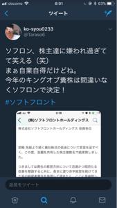 2321 - (株)ソフトフロントホールディングス Taraso6
