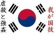 ★消費増税、断固反対!★ 日本人がソウルを漢字で「京城 」と書くと差別者扱いされますが・・・・・      「ソウル」か「漢城