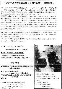 大阪都構想  ロシア 十月 社会主義革命 98周年記念    関西の集い の お知らせ。  日時 2015年 1