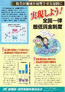 大阪都構想 ★ そういや、最低賃金って、都道府県に よって 違うね。  それが 地方の格差にも繋がるんだから、統