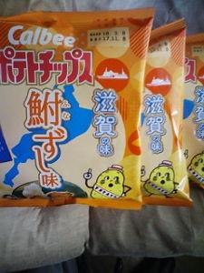 2229 - カルビー(株) 滋賀に行って 鮒ずしチップス買ってきたよ   ピザポテトほどじゃないけど 臭い臭い 笑 魚さばいた後
