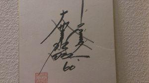 2015年6月12日(金) 楽天 vs 中日 1回戦 自分は大豊さんが中日を引退した直後にサインを書いてもらって更に大豊さんの印鑑まで押してくれました。自