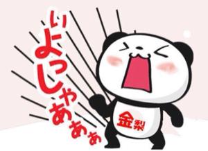 3696 - (株)セレス 後藤延長速報来たー   ( ´∀`)キャッシュレス銘柄のセレスには追い風や