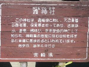 南九州平日ツーリング倶楽部 今日も、霞神社にお詣りに行きもシタン!