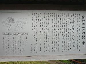 南九州平日ツーリング倶楽部 また、霞神社に行きました~  今回は、御神体の蛇神様に2体もお逢いできました~
