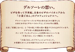 2876 - (株)デルソーレ イーストボルトジャパンと提携☆ TPPで小麦の流通価格もかわりますよね  200円台で買っておいた