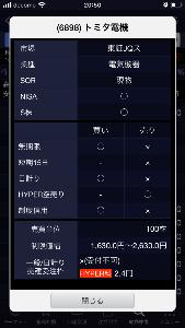 6898 - トミタ電機(株) 今日の買い戻しですら、1.9円www さらに、2.4円に上昇。3万株のハイ空は期待出来るwww