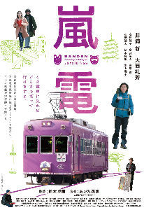 9049 - 京福電気鉄道(株) テアトル新宿で、 5月24日公開 【 嵐電 】 観て来ました -。