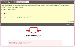 【タブーな文字列集】textream編 投稿拒否になる、文字列のようです。(添付画像参照)