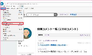 【タブーな文字列集】textream編 添付画像に示す方法だと、 一度に表示される投稿が20件なので、一度に保存できる投稿も20件。(添付画