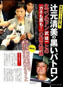 ドイツは確かに戦後賠償をしてきた。 では日本は・・どうなのか・・ 報道特注! 北朝鮮危機・ 北工作員は千人単位!    朝鮮総連や朝鮮学校・小池百合子、辻元清美、階猛