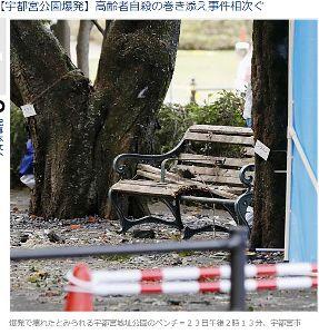 栃木県の中高年の皆様 ご存知ではなかったのですか?、宇都宮公園連続爆発の容疑者が「冤罪さん」です・・・・。  お亡くなりに