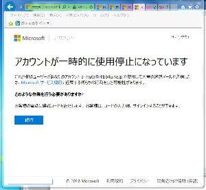 マイクロソフトいらない 下記の件の画像