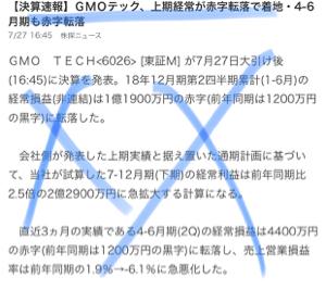 6026 - GMO TECH(株) 月曜日はストップ安確定だね🙈💦💦💦💦  これは酷い🙈💦💦💦💦  日本ライフラインと二丁拳銃だね🙈💦💦