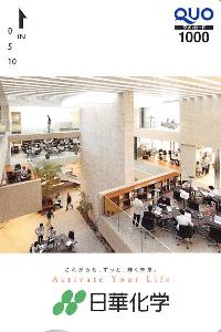 4463 - 日華化学(株) 【 株主優待 到着 】 (100株) 1,000円クオカード ー。