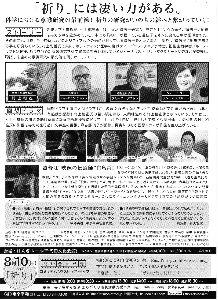 佐賀市健全化 「祈り」 2012 ニューヨーク マンハッタン国際映画祭 ベストグローバル・ドキュメンタリーグランプ
