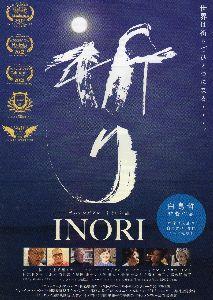 佐賀市健全化 2014年8月10日10時~21時  神埼市千代田ハンギ―ホールで、「祈り」の映画が放映されます。