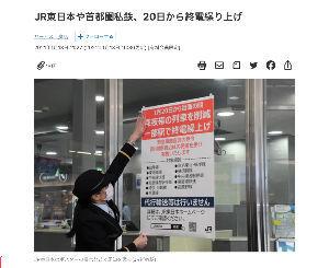 3326 - (株)ランシステム いよいよ  日経新聞 JR東日本や首都圏私鉄、20日から終電繰り上げ サービス・食品  2021年1