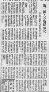 日本音楽著作権協会=憲法違反! 朝日新聞が認める「強制連行は無かった」【昭和34年7月13日朝日新聞】       大半、自由意志で