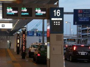 新 40代の休憩所 >夜10時すぎまで、外出はちょっと足を酷使したのかも。   そうかもしれないね~!?  羽田空港の「