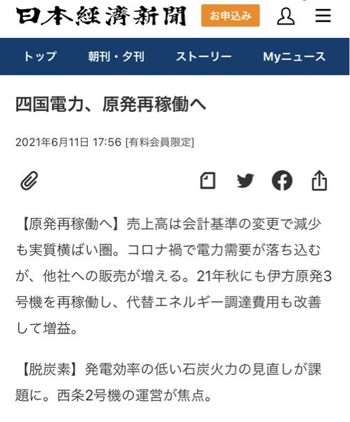9507 - 四国電力(株) これですね。再稼働のカウントダウンがじきに始まります。