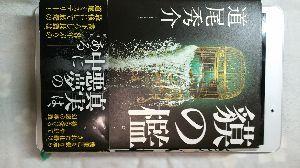 30代以上限定トピ 道尾秀介の作品です。