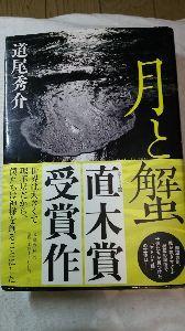 30代以上限定トピ 道尾秀介さんの直木賞受賞作【月と蟹】を読んでいます。