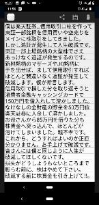 9432 - 日本電信電話(株) 株式投資をやると人生が破滅する。