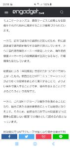 9432 - 日本電信電話(株) ②