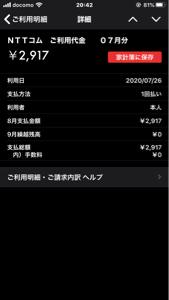 9432 - 日本電信電話(株) 今3大キャリアは基本料金も取ってないのでしょうか? 安いのであれば通信速度の安定したキャリアも検討し