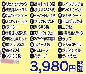 ネット新党 リュックセット3980円税別。食べ物が、ない。。。w