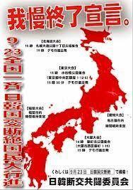 この事件事故に一言、言いたい!  韓国が日本の嫌韓デモ根絶決議案を可決=     韓国ネット「日本が嫌韓デモをする理由はただ一つ」「