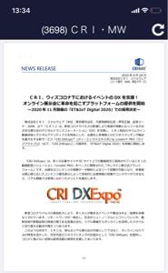 3698 - (株)CRI・ミドルウェア ここってPS5とDX関連??😮