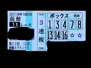 スレ主の勝手にブツブツ独り言馬券予想 ハイサ〜イ!  前回のハズレで、 今日は函館SSノミの購入となりました💦  軸はココ10年連続で続い
