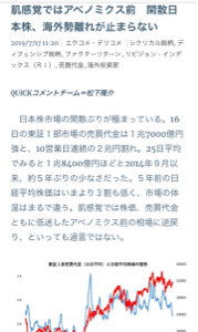 6890 - (株)フェローテックホールディングス 今日の日経新聞オンラインでも、ほぼ同じ内容の記事が出てましたけど、確かに日本株市場の外国人投資家離れ