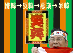 部落差別を容認した朝日 ◆フィリピンで姿を消す韓国人たち    狩られる程嫌われてるの? フィリピンで韓国人狩りがブーム。フ