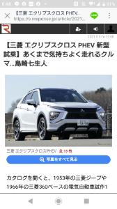 7211 - 三菱自動車(株) モータージャーナリストが エクリプスクロス 高評価付けてますね。  5つ星評価 パッケージング:★★