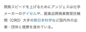 2395 - (株)新日本科学 今日の日経