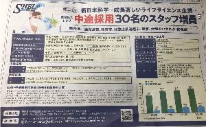 2395 - (株)新日本科学 木曜日の地元紙求人広告を貼っときます。