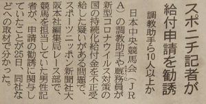 9672 - 東京都競馬(株) JRA競馬関係者が新型コロナウイルスの持続化給付金を不正受給した問題で、スポニチ記者が裏で暗躍してい