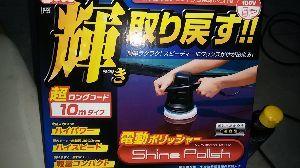 京都発ツーリング 1 :しゃべり 9 秘密兵器購入してコンパウンドで磨きました。