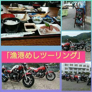 京都発ツーリング 1 :しゃべり 9 バイク店のツーリング参加してきました。