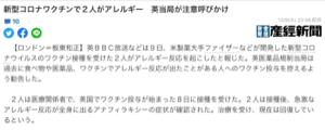 3604 - 川本産業(株) アナフィラキシィ