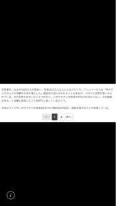 3604 - 川本産業(株) 日本は報道しないだけで、 治験中何万人の人が命を落としたなんてずっと話に出てますよ