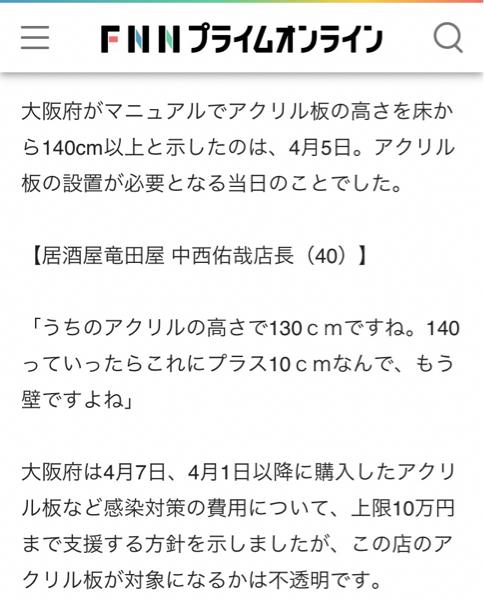 7831 - (株)ウイルコホールディングス 大阪のガイドラインは 床からアクリル板までの高さが140cm必要  飲食のテーブルが床から70cmの